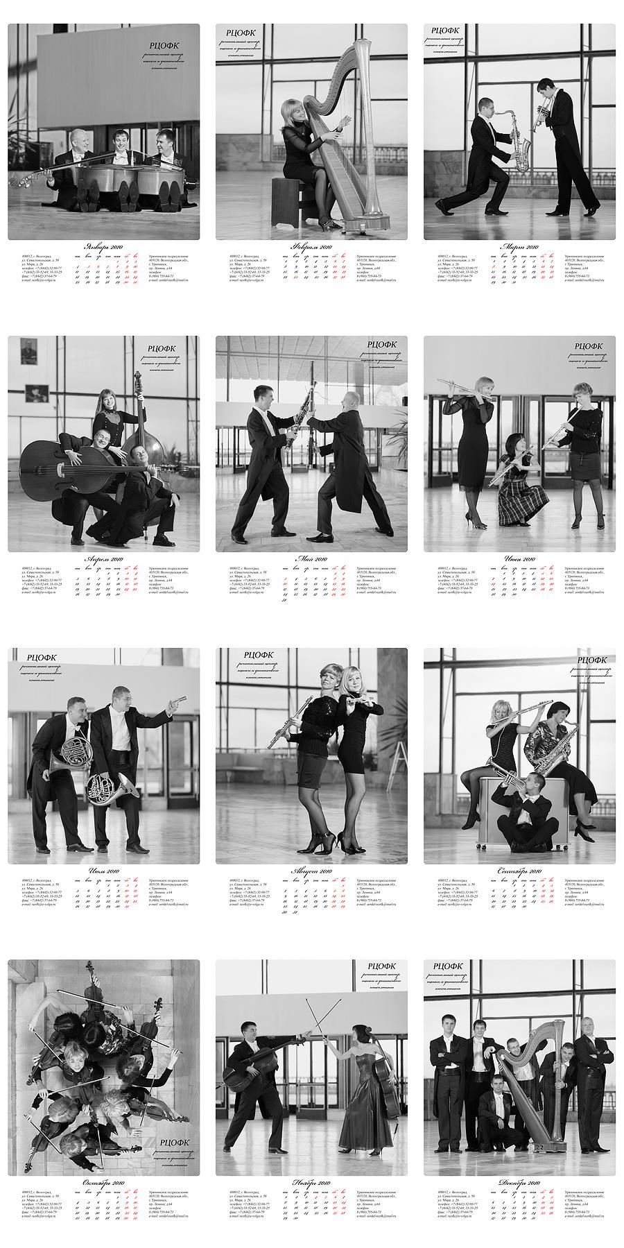 фотосъемка корпоративного календаря